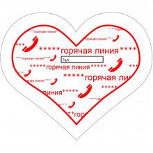 """Подушка антистресс """"Сердце Горячая линия"""", 30 см"""
