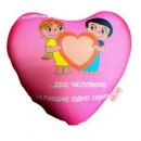 """Подушка антистресс """"Сердце Любовь это… два человека, делящие одно сердце"""", 45 см"""