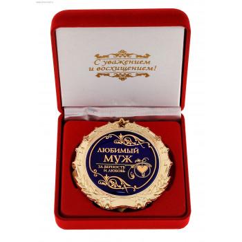 """Медаль в бархатной коробке """"Любимый муж"""""""