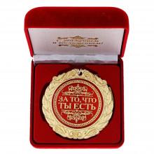 """Медаль в бархатной коробке """"За то, что ты есть"""""""