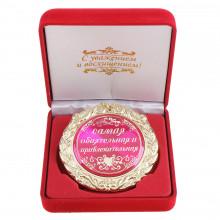 """Медаль в бархатной коробке """"Самая обаятельная и привлекательная"""""""