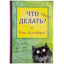 """Ежедневник """"Что делать и кто виноват"""""""