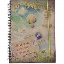 """Ежедневник """"Заявки на исполнение желаний"""", формат A4"""