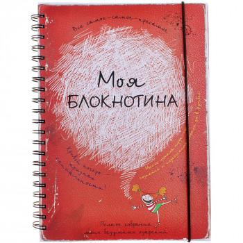 "Ежедневник ""Моя блокнотина"", формат А4"