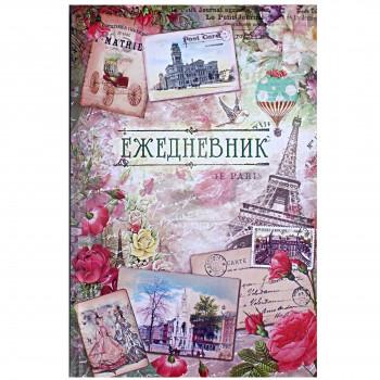 """Ежедневник """"Для влюбленных в Париж"""""""