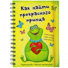 """Ежедневник """"Как найти прекрасного принца"""""""