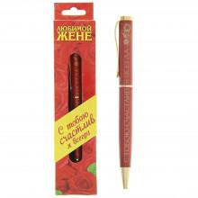 """Ручка в подарочной упаковке """"Любимая жена"""""""