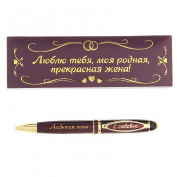 """Ручка """"Любимая жена"""" в футляре из искусственной кожи"""