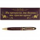 """Ручка """"Любимая женщина"""" в футляре из искусственной кожи"""