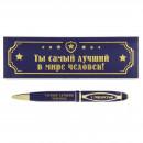 """Ручка """"Самый лучший мужчина"""" в футляре из искусственной кожи"""