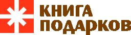 """Интернет-магазин оригинальных подарков """"Книга подарков"""""""